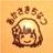 赤崎千夏 Twitter