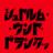 @wtsurumi