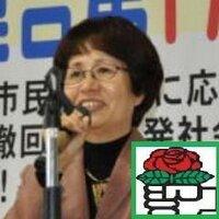 木村えい子と仲間たち | Social Profile