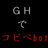 GHコピペbot