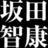 コンテンツモンスター坂田智康