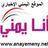 anayemeny_net profile