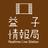 Mashiko_jk