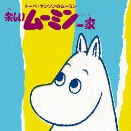アニメ楽しいムーミン一家bot Social Profile