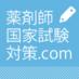 薬剤師国家試験対策.com (@be89314)