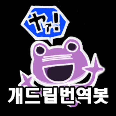 개드립 번역 봇