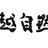 ShinEtsu_NT