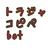 The profile image of tj_kopipe_bot