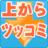 ue_tukkomi