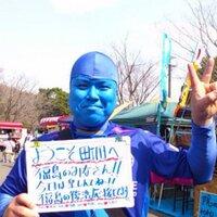 いっきまん@町田欅緋蒼者会 | Social Profile