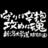 niigata_u_hand