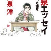 『大泉エッセイ〜僕が綴った16年』 | Social Profile