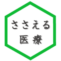NPO法人ささえる医療研究所 | Social Profile