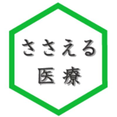 NPO法人ささえる医療研究所   Social Profile