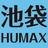 The profile image of HUMAX_IKEBUKURO