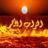 @al_trab_al_a7mr