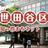 Setagaya_Web