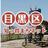 Meguro_Web