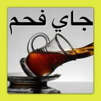 جاي فحم | Social Profile