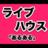 live_house_aru2
