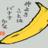@oza_banana