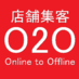 O2O店舗集客情報交換サークル