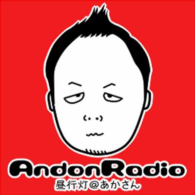 昼行灯@赤さん | Social Profile