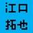 江口拓也さん情報【非公式】