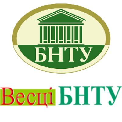 bntu-ofitsialniy-sayt