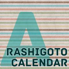 アラシゴトカレンダー Social Profile
