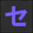 セクロス動画 sekurosu_video のプロフィール画像
