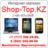 Магазин shop-top.kz