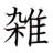 The profile image of siranakuteii