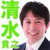 清水貴之 参議院議員兵庫県選挙区 (@CoTakayuki)