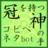 The profile image of crown_neta_bot