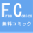 The profile image of freecomics_jp