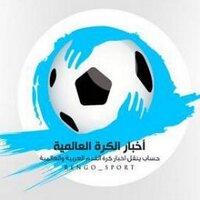 أخبار الكرة العالمية | Social Profile