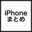 @iPhone_Matome