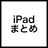 @iPad_Matome