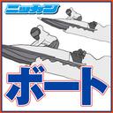 日刊スポーツ ボート部