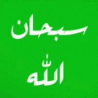 استغفر الله  | Social Profile