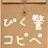The profile image of pikukei_cpp_bot