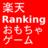 toygame_ranking