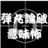 The profile image of ronpa_imikowa