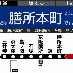 京阪膳所本町 Social Profile