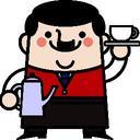 コーヒーパパさん