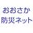 The profile image of osaka_bousai