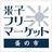 yonago_furima
