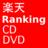 楽天CD・DVDランキング