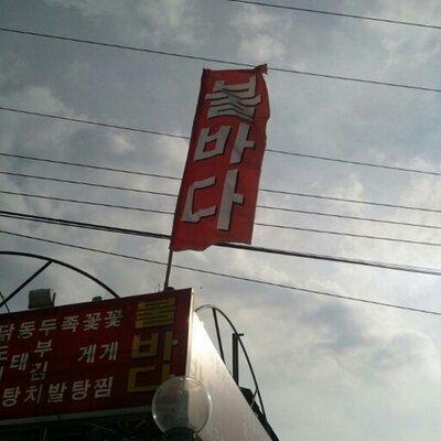 불바다(북한 불바다 아님! ㅋ) | Social Profile
